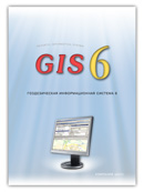 Download the user manual for GIS 6